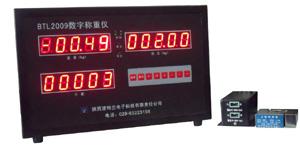 数字称重仪-BTL2009