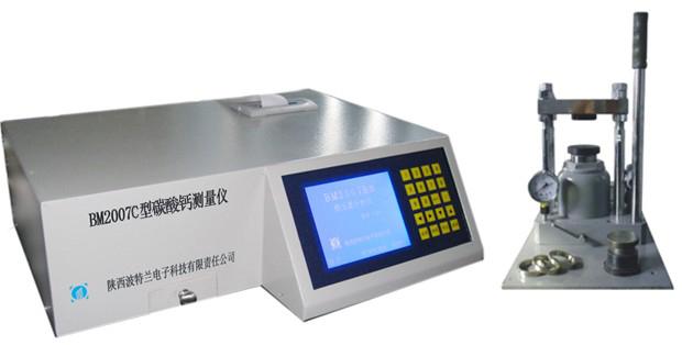 碳酸钙分析仪 石灰石分析仪 陕西波特兰电子